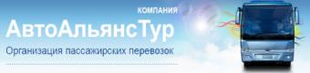 Аватар пользователя АвтоАльянсТур